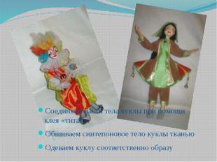 Соединяем части тела куклы при помощи клея «титан». Обшиваем синтепоновое тел