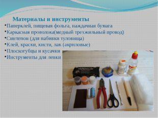 Материалы и инструменты Паперклей, пищевая фольга, наждачная бумага Каркасна