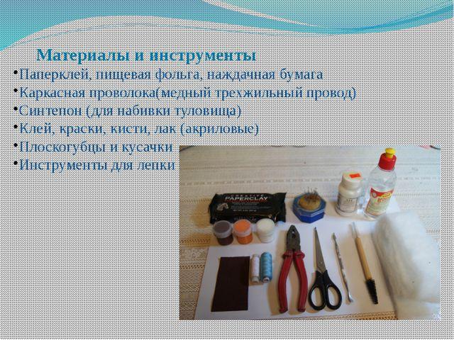 Материалы и инструменты Паперклей, пищевая фольга, наждачная бумага Каркасна...