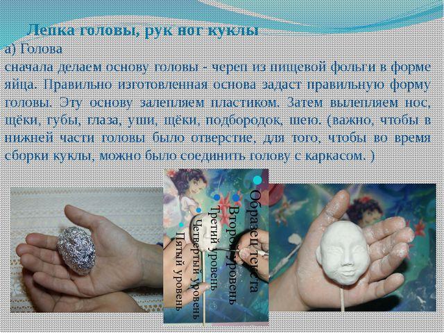 Лепка головы, рук ног куклы а) Голова сначала делаем основу головы - череп и...