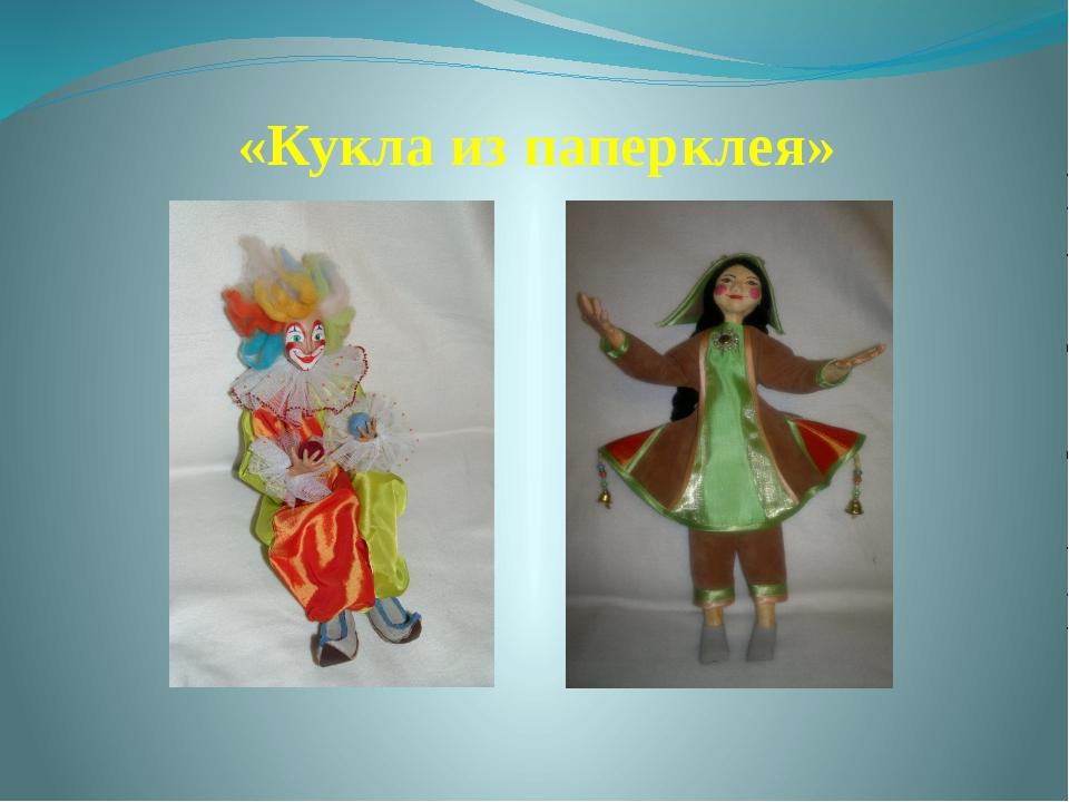 «Кукла из паперклея»