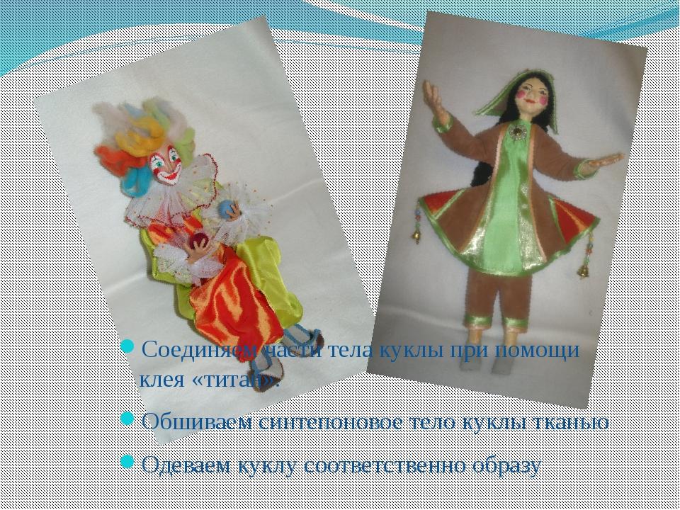 Соединяем части тела куклы при помощи клея «титан». Обшиваем синтепоновое тел...