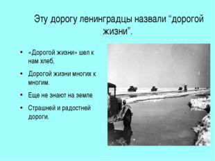 """Эту дорогу ленинградцы назвали """"дорогой жизни"""". «Дорогой жизни» шел к нам хле"""