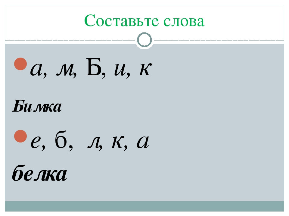 Составьте слова а, м, Б, и, к Бимка е, б, л, к, а белка