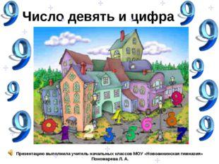 Число девять и цифра Презентацию выполнила учитель начальных классов МОУ «Но
