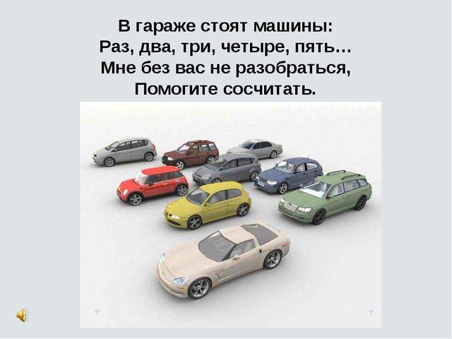 В гараже стоят машины: Раз, два, три, четыре, пять… Мне без вас не разобратьс...