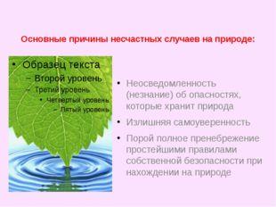 Основные причины несчастных случаев на природе: Неосведомленность (незнание)
