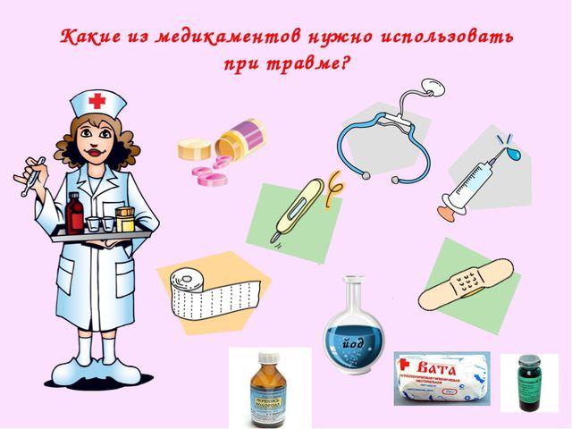 Какие из медикаментов нужно использовать при травме? йод