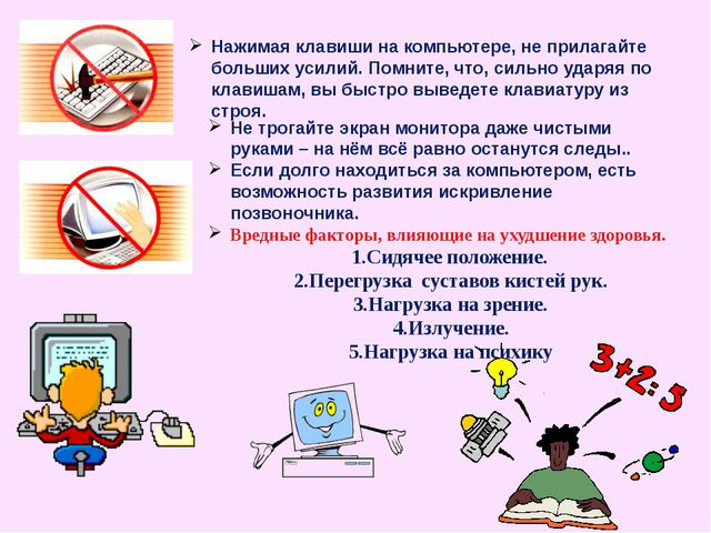 Нажимая клавиши на компьютере, не прилагайте больших усилий. Помните, что, си...