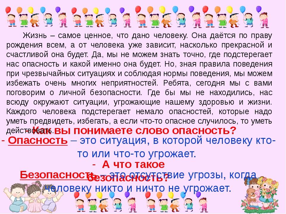 - Опасность – это ситуация, в которой человеку кто-то или что-то угрожает....