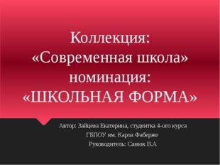 Коллекция: «Современная школа» номинация: «ШКОЛЬНАЯ ФОРМА» Автор: Зайцева Ека