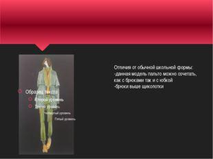 Отличия от обычной школьной формы: -данная модель пальто можно сочетать, как