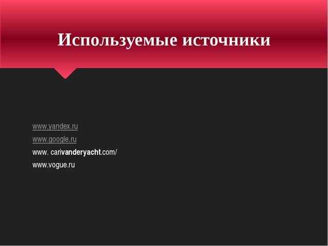 Используемые источники www.yandex.ru www.google.ru www. carivanderyacht.com/...