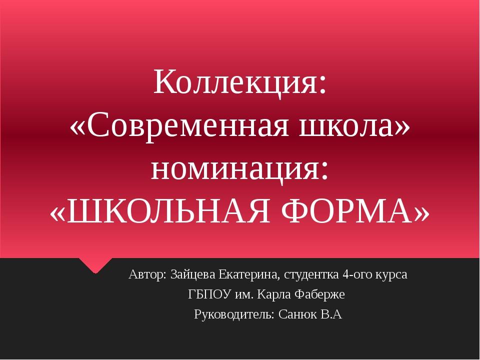 Коллекция: «Современная школа» номинация: «ШКОЛЬНАЯ ФОРМА» Автор: Зайцева Ека...