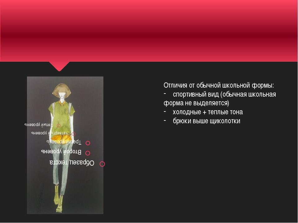 Отличия от обычной школьной формы: спортивный вид (обычная школьная форма не...