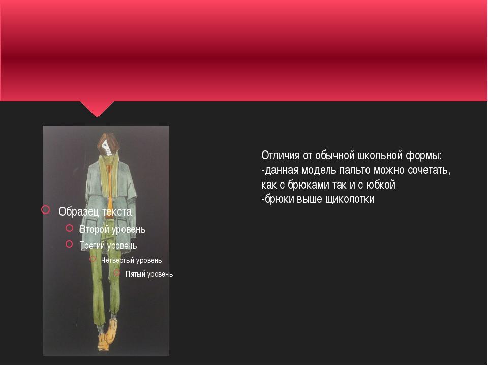 Отличия от обычной школьной формы: -данная модель пальто можно сочетать, как...