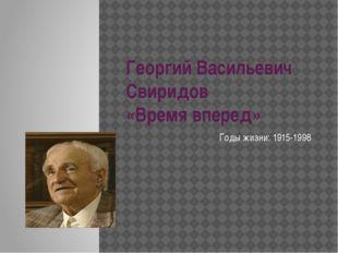 Георгий Васильевич Свиридов «Время вперед» Годы жизни:1915-1998