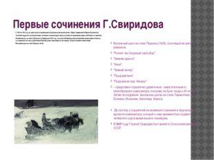 Первые сочинения Г.Свиридова С 1929 по 1932 год он учился игре на фортепьяно