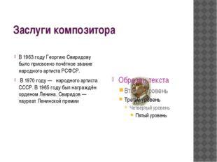 Заслуги композитора В 1963 году Георгию Свиридову было присвоено почётное зва