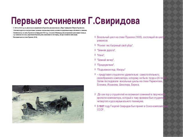 Первые сочинения Г.Свиридова С 1929 по 1932 год он учился игре на фортепьяно...