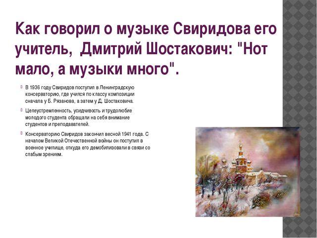 """Как говорил о музыке Свиридова его учитель, Дмитрий Шостакович: """"Нот мало, а..."""