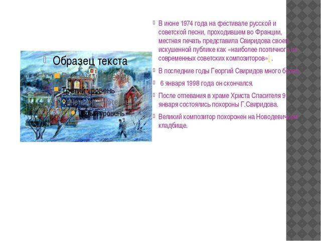 В июне 1974 года на фестивале русской и советской песни, проходившем во Фран...