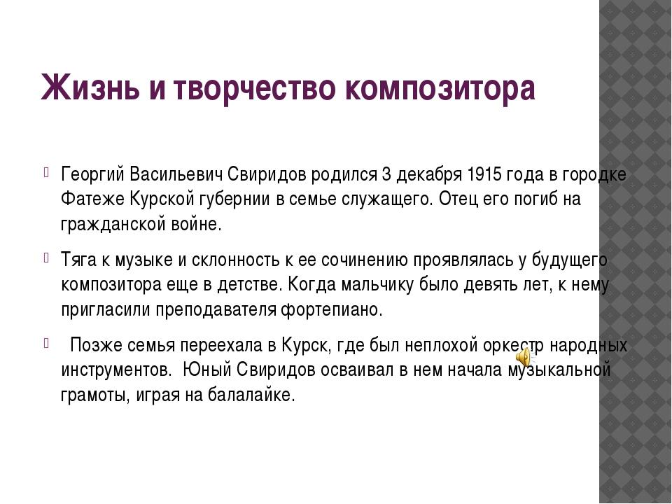 Жизнь и творчество композитора Георгий Васильевич Свиридов родился 3 декабря...