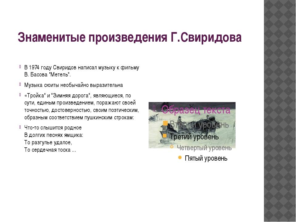 Знаменитые произведения Г.Свиридова В 1974 году Свиридов написал музыку к фил...