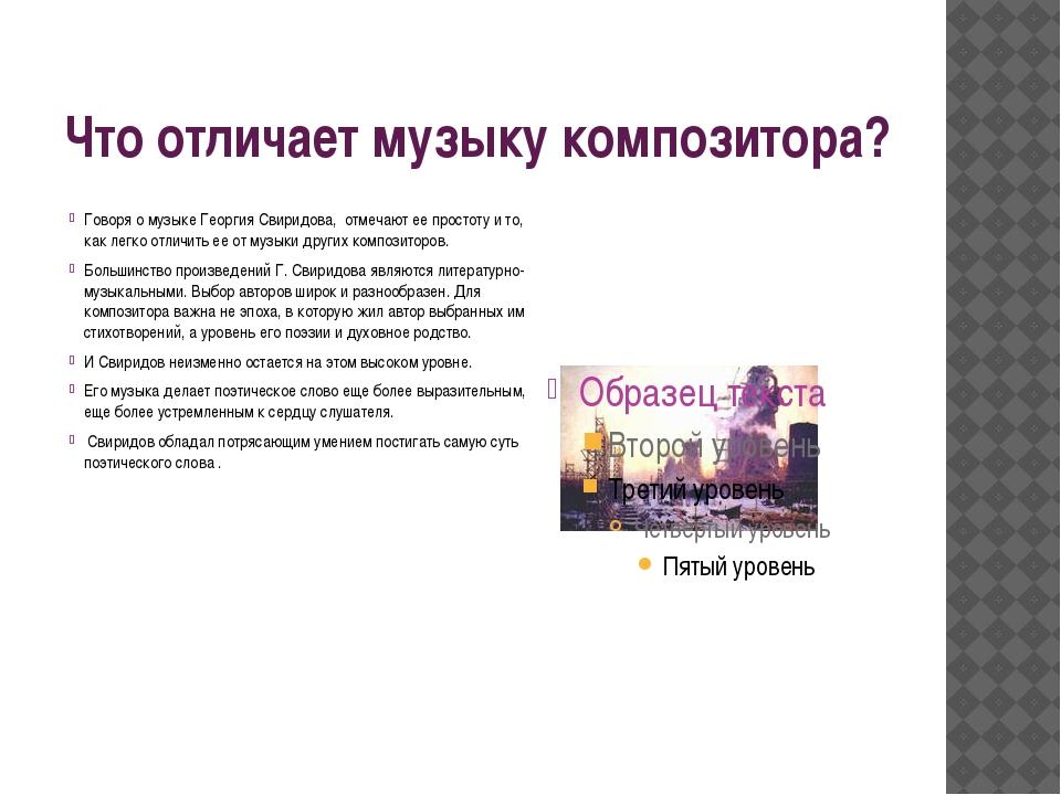Что отличает музыку композитора? Говоря о музыке Георгия Свиридова, отмечают...