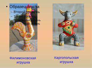 Каргопольская игрушка Филимоновская игрушка