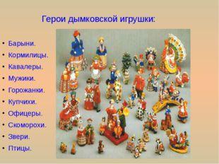 Герои дымковской игрушки: Барыни. Кормилицы. Кавалеры. Мужики. Горожанки. Куп