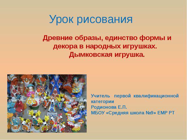 Урок рисования Древние образы, единство формы и декора в народных игрушках. Д...