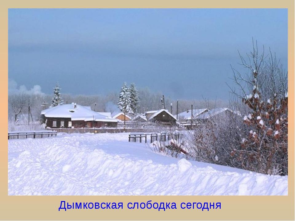 Дымковская слободка сегодня