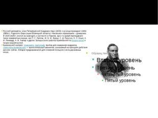 Виктор Яковлевич Буняковский. Русский математик, член Петербургской Академии