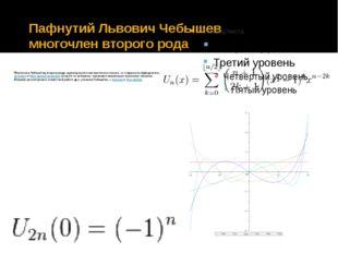 Пафнутий Львович Чебышев многочлен второго рода Многочлен Чебышёва второго ро