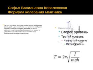 Софья Васильевна Ковалевская Формула колебания маятника Частота колебаний так