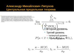 Александр Михайлович Ляпунов Центральная предельная теорема Рассмотренные тео