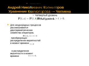 Андрей Николаевич Колмогоров УравнениеКолмогорова—Чепмена Для неоднородных