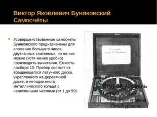 Виктор Яковлевич Буняковский Самосчёты Усовершенствованные самосчеты Буняковс
