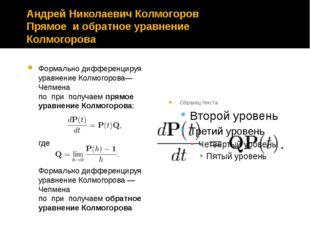 Андрей Николаевич Колмогоров Прямое и обратное уравнение Колмогорова Формальн