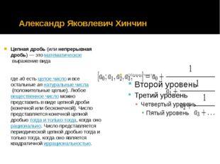 Александр Яковлевич Хинчин Цепная дробь(илинепрерывная дробь)— этоматемат