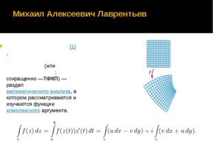 Михаил Алексеевич Лаврентьев Ко́мпле́ксный ана́лиз[1],тео́рия фу́нкций ко́мп