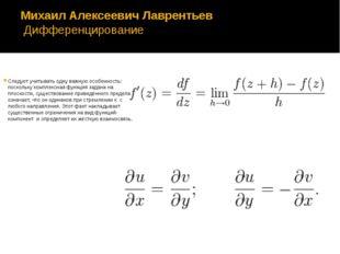 Михаил Алексеевич Лаврентьев Дифференцирование Следует учитывать одну важную