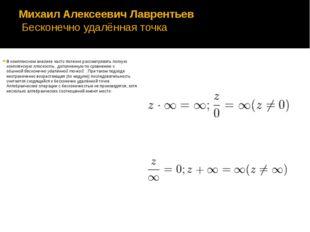 Михаил Алексеевич Лаврентьев Бесконечно удалённая точка В комплексном анализе