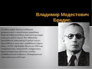 Владимир Модестович Брадис. Основные труды Брадиса посвящены теоретической и