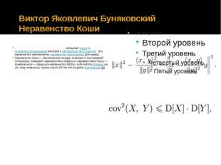 Виктор Яковлевич Буняковский Неравенство Коши Неравенство Коши́— Буняковског
