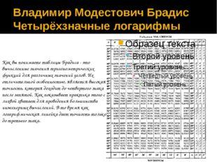 Владимир Модестович Брадис Четырёхзначные логарифмы Как вы понимаете таблицы