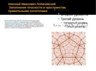 Николай Иванович Лобачевский Заполнение плоскости и пространства правильными