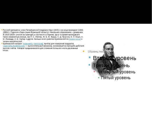 Виктор Яковлевич Буняковский. Русский математик, член Петербургской Академии...