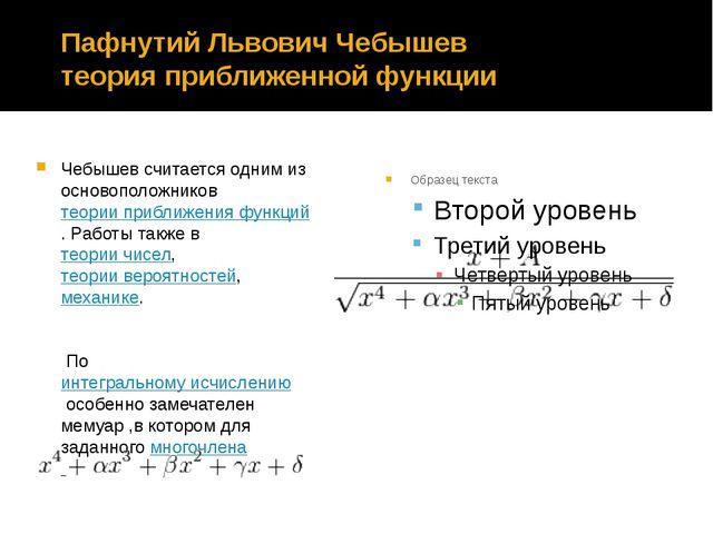 Пафнутий Львович Чебышев теория приближенной функции Чебышев считается одним...